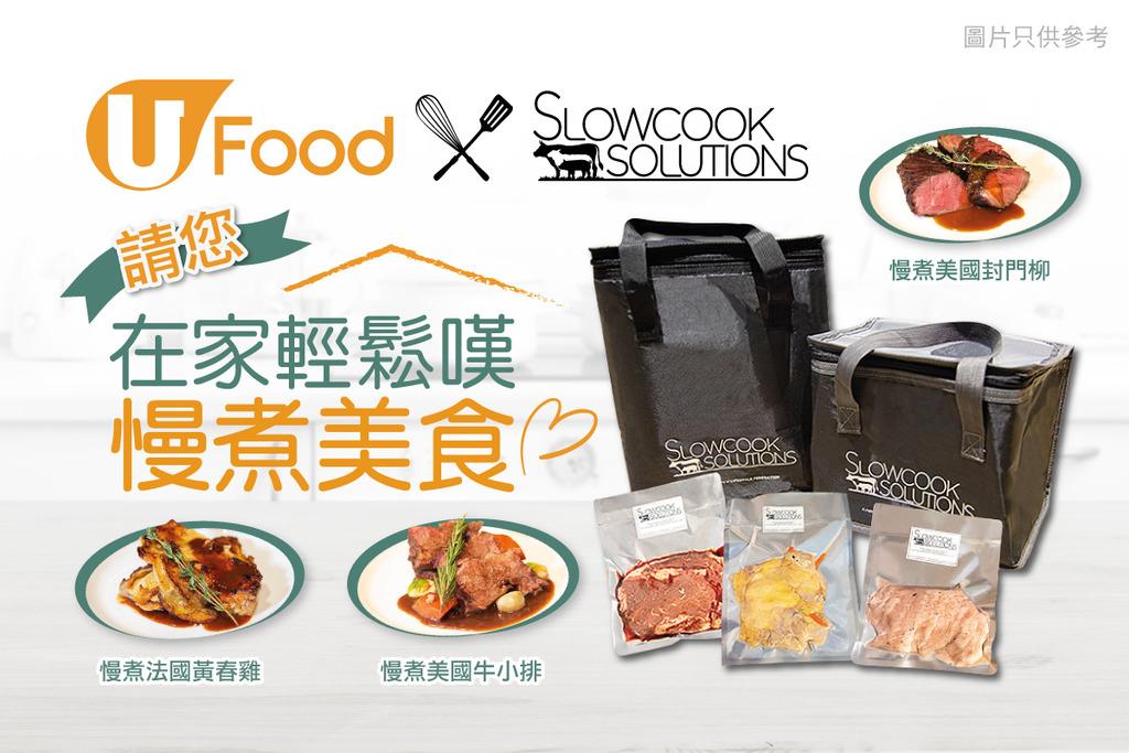 U Food X Slowcook Solutions 請您在家輕鬆嘆慢煮美食