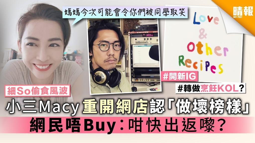 【細So偷食風波】小三Macy重開網店認「做壞榜樣」網民唔Buy:咁快出返嚟?