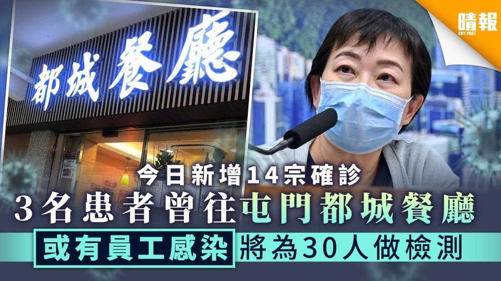【新冠肺炎】新增14宗確診 3名患者曾往屯門都城餐廳 或有員工感染將為30人做檢測