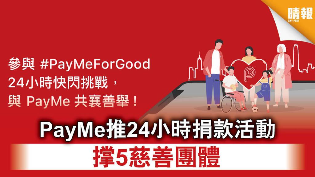 【為善最樂】PayMe推24小時捐款活動 撑5慈善團體 用戶捐$50 PayMe捐$10