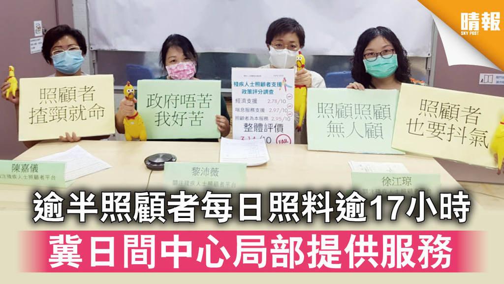 【新冠肺炎】逾半照顧者每日照料逾17小時 冀日間中心局部提供服務