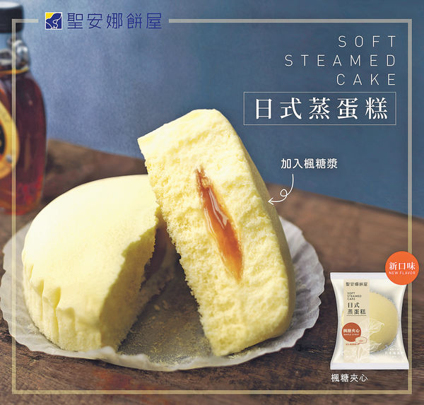 聖安娜日式蒸蛋糕甜而不膩 啱晒上班族
