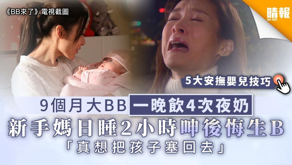 【育兒辛酸】9個月大BB一晚飲4次夜奶 新手媽日睡2小時呻後悔生B【附5大安撫嬰兒技巧】