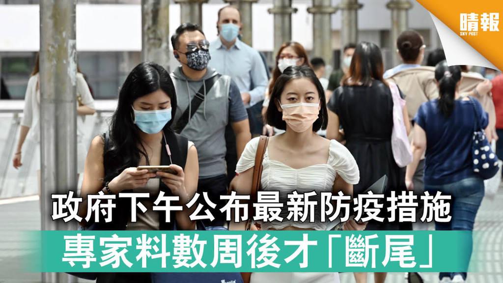 【新冠肺炎】政府下午公布最新防疫措施 專家料數周後才「斷尾」
