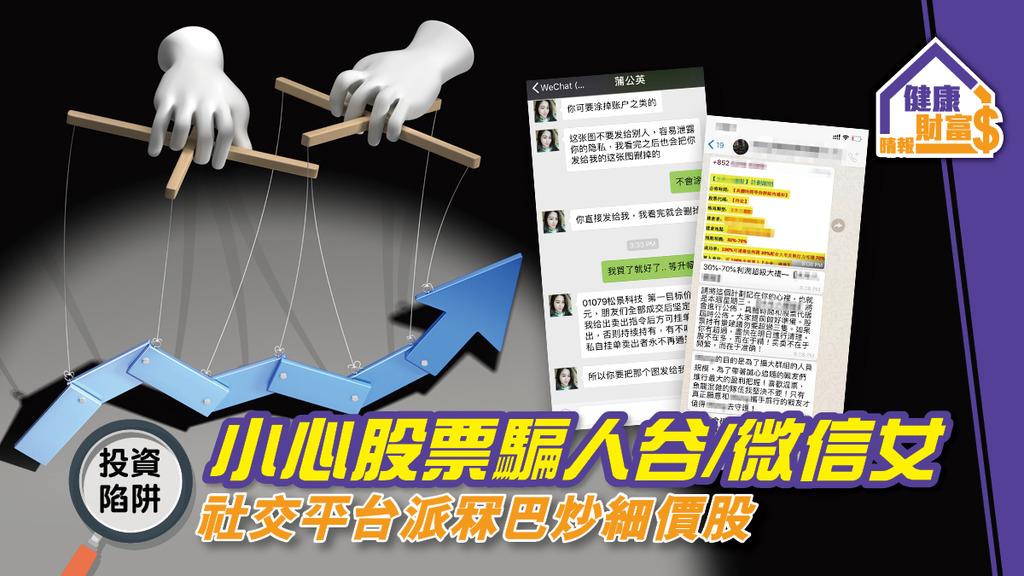 【投資陷阱】小心股票谷/微信女 社交平台派冧巴炒細價股實有伏