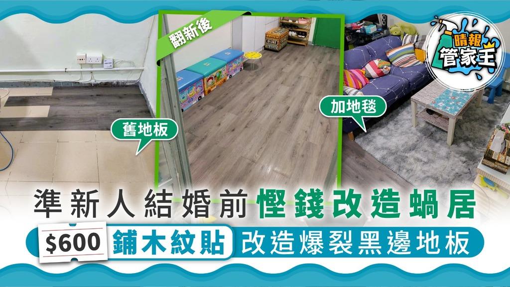 【翻新公屋】準新人結婚前慳錢改造蝸居 $600鋪木紋貼改造爆裂黑邊地板