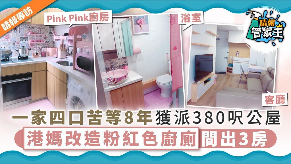 【公屋裝修】一家四口苦等8年獲派380呎公屋 港媽改造粉紅色廚廁間出3房