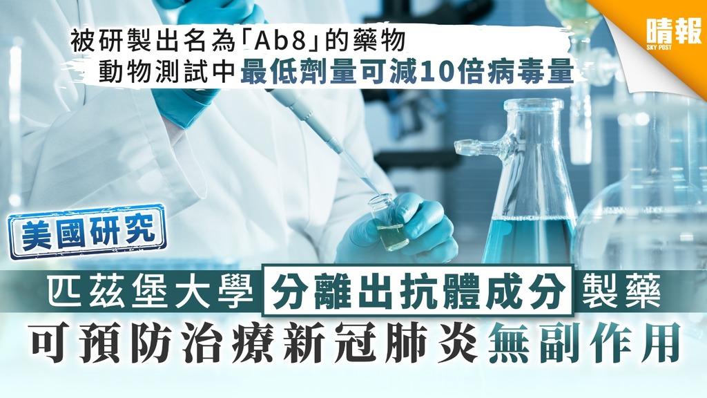 【美國研究】匹茲堡大學分離出抗體成分製藥 可預防治療新冠肺炎無副作用