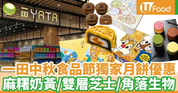 【月餅2020】一田中秋食品節推出一系列月餅優惠 麻糬奶黃月餅/迷你雙層芝士月餅/角落生物/榴槤冰皮月餅