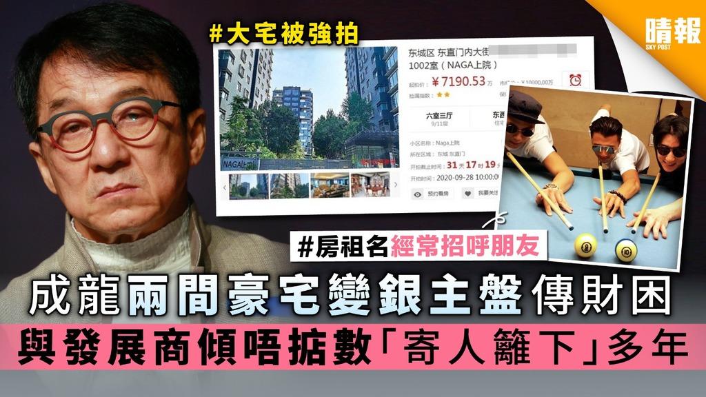 成龍兩間豪宅變銀主盤傳財困 與發展商傾唔掂數「寄人籬下」多年