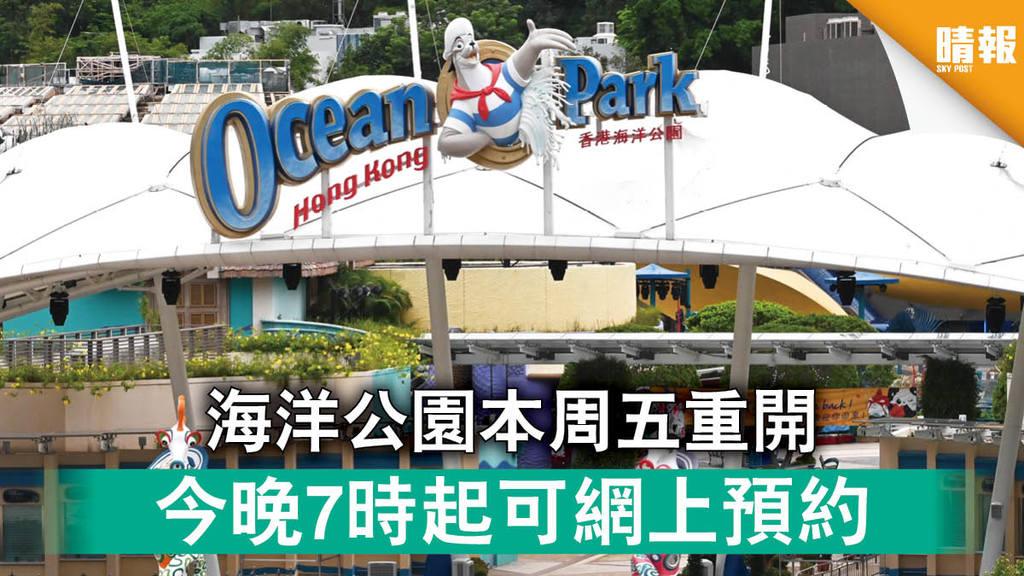 【限聚令放寬】海洋公園本周五重開 今晚7時起可網上預約