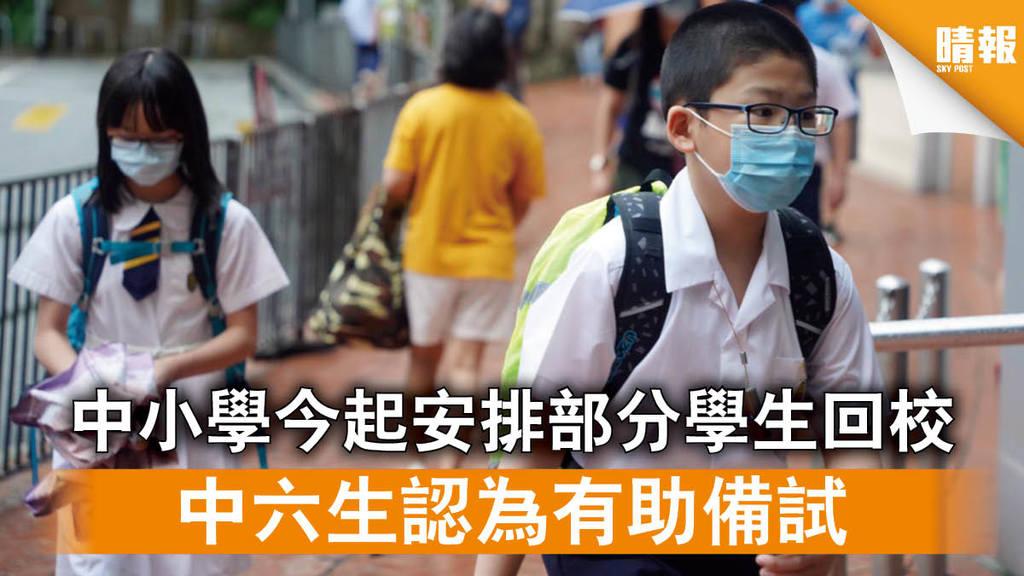 【復課安排】中小學今起安排部分學生回校 中六生認為有助備試