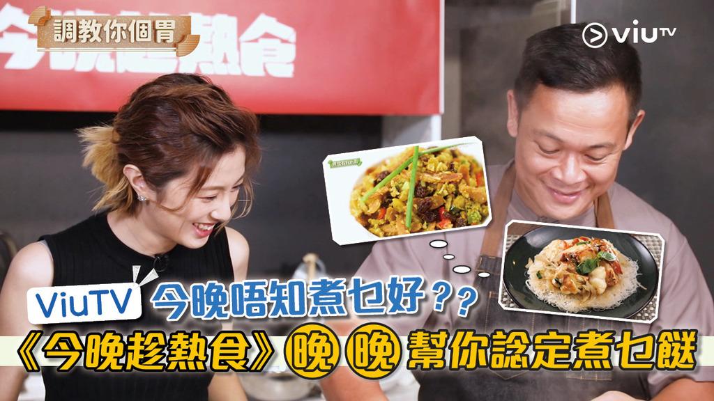 今晚唔知煮乜好? ViuTV《今晚趁熱食》晚晚幫你諗定煮乜餸