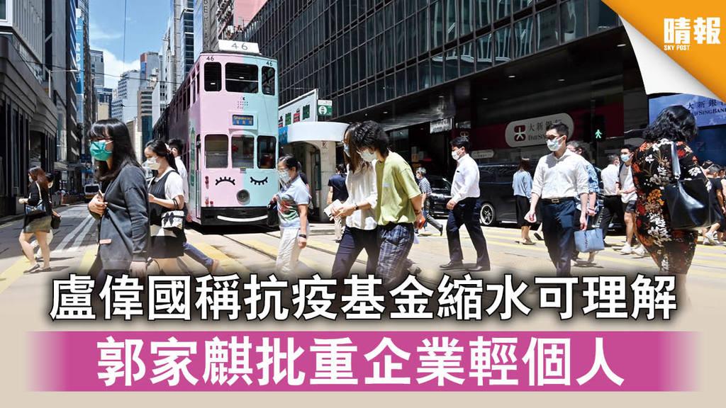 【疫後經濟】盧偉國稱抗疫基金縮水可理解 郭家麒批重企業輕個人