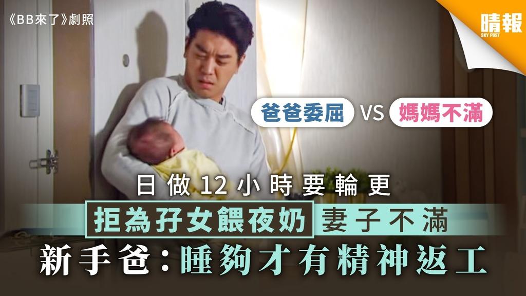 【育兒辛酸】日做12小時要輪更 拒為孖女餵夜奶妻子不滿 新手爸:睡夠才有精神返工