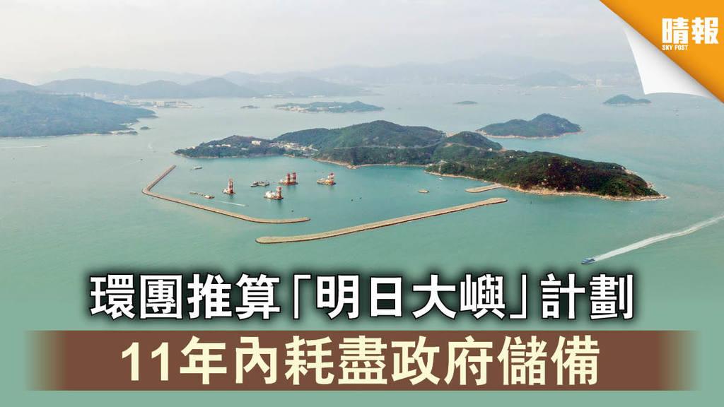 【大型基建】環團推算「明日大嶼」計劃 11年內耗盡政府儲備