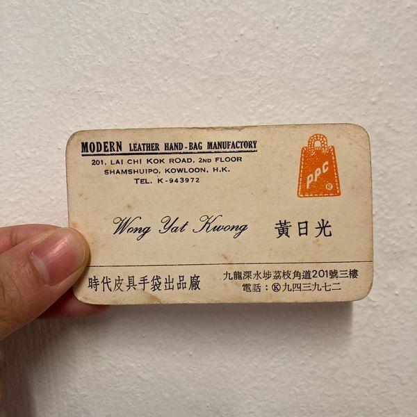 【得人恩果千年記】拖五子女到羅湖站人生路不熟 巧遇好心人贈40元買食物 8旬婆婆保留卡片40年望答謝恩人