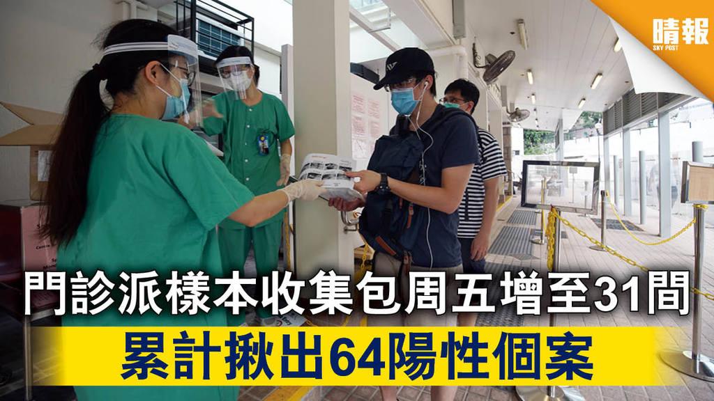 【新冠肺炎】門診派樣本收集包周五增至31間 累計揪出64陽性個案