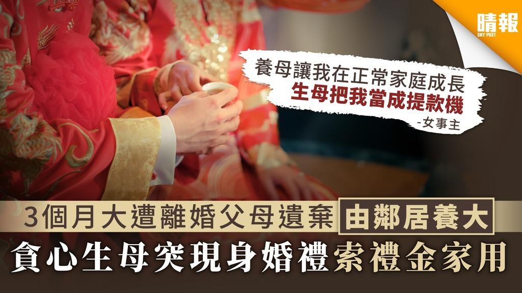 【親情勒索】3個月大遭離婚父母遺棄由鄰居養大 貪心生母突現身婚禮索禮金家用