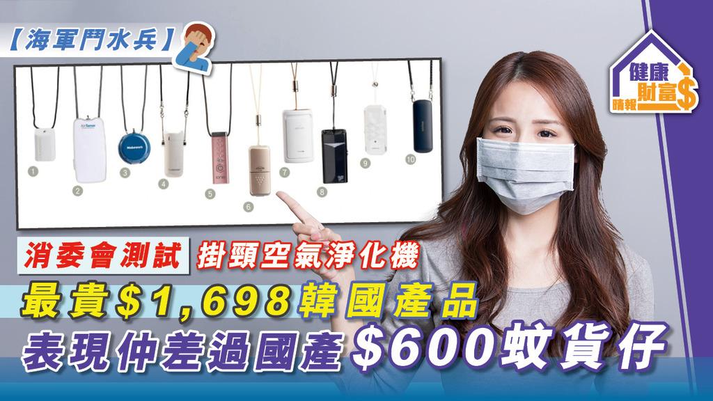 【海軍鬥水兵】消委會測試掛頸空氣淨化機 最貴$1,698韓國產品表現仲差過國產$600蚊貨仔
