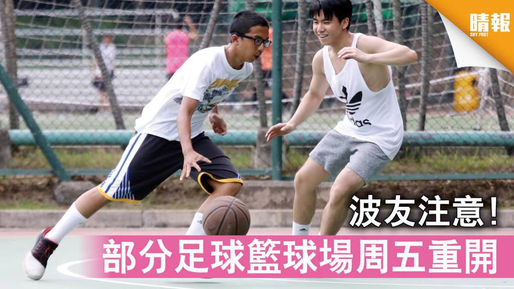 【動起來】波友注意﹗部分足球籃球場周五重開(附重開設施詳情)
