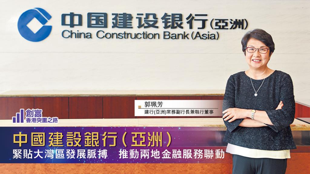 【創富突圍之路2020】中國建設銀行(亞洲)-緊貼大灣區發展脈搏 推動兩地金融服務聯動