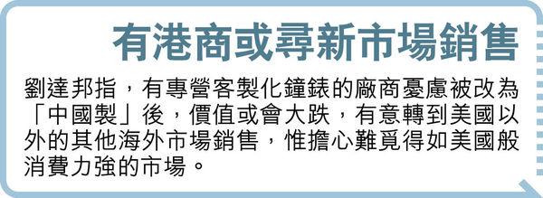 港貨須標中國製 港府去信促美撤回不排除向世貿投訴