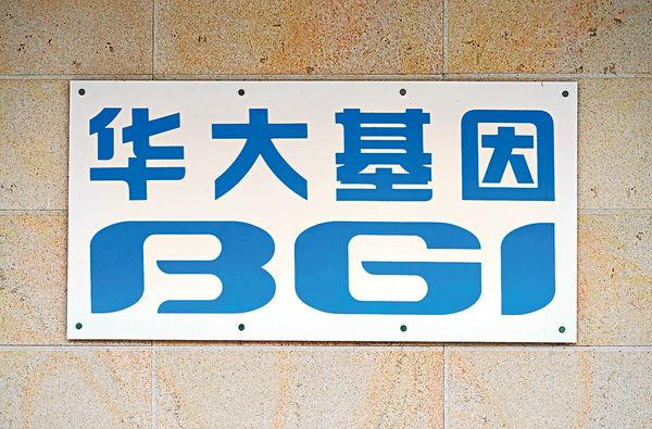 華大基因測序試劑涉侵權 允暫不在港尋新客戶