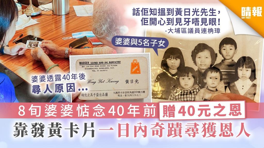 【得人恩果千年記】8旬婆婆惦念40年前贈40元之恩 靠一張發黃卡片奇蹟重遇恩人