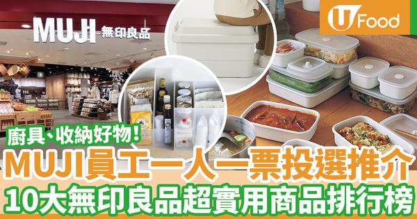 【無印良品 収納】日本MUJI員工票選推介!10大無印良品好用廚具、収納用品排行榜