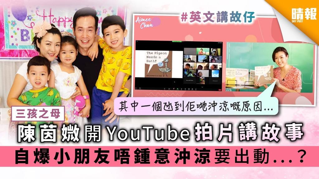 【三孩之母】陳茵媺開YouTube拍片講故事 自爆小朋友唔鍾意沖涼 要出動...?