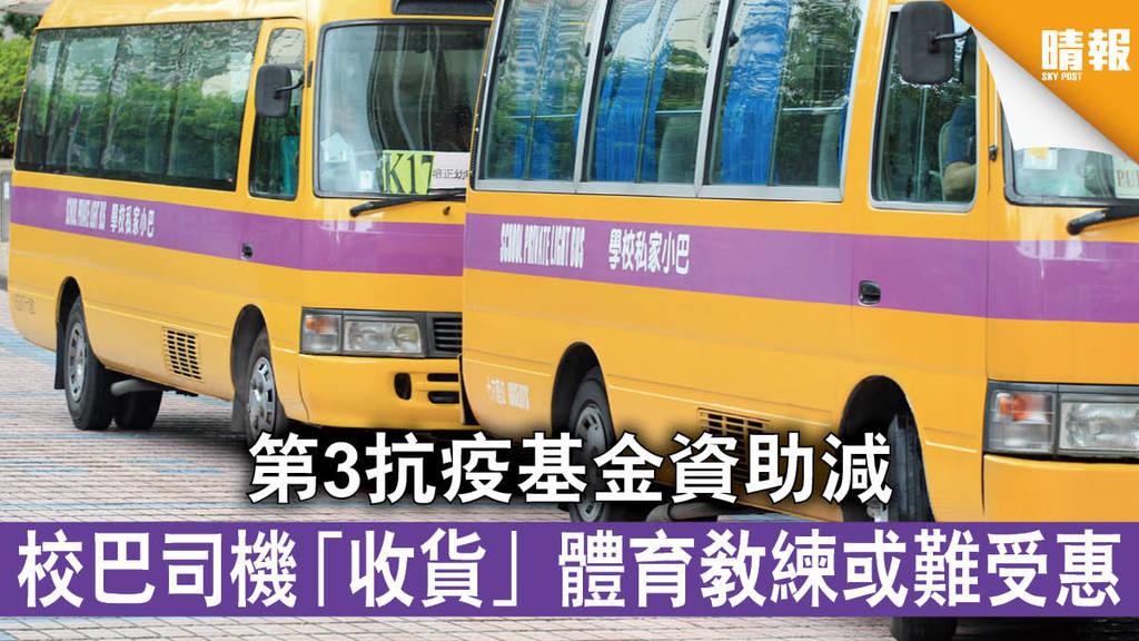 【抗疫基金】第3輪資助「縮水」 校巴司機「收貨」體育教練部分難受惠