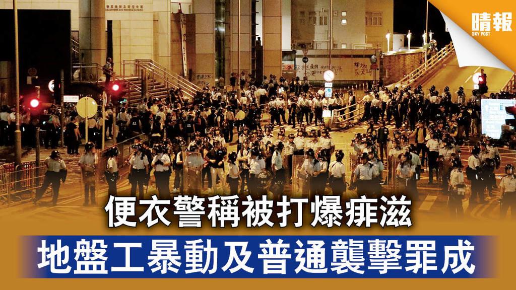【反修例風波】便衣警稱被打爆痱滋 地盤工暴動及普通襲擊罪成