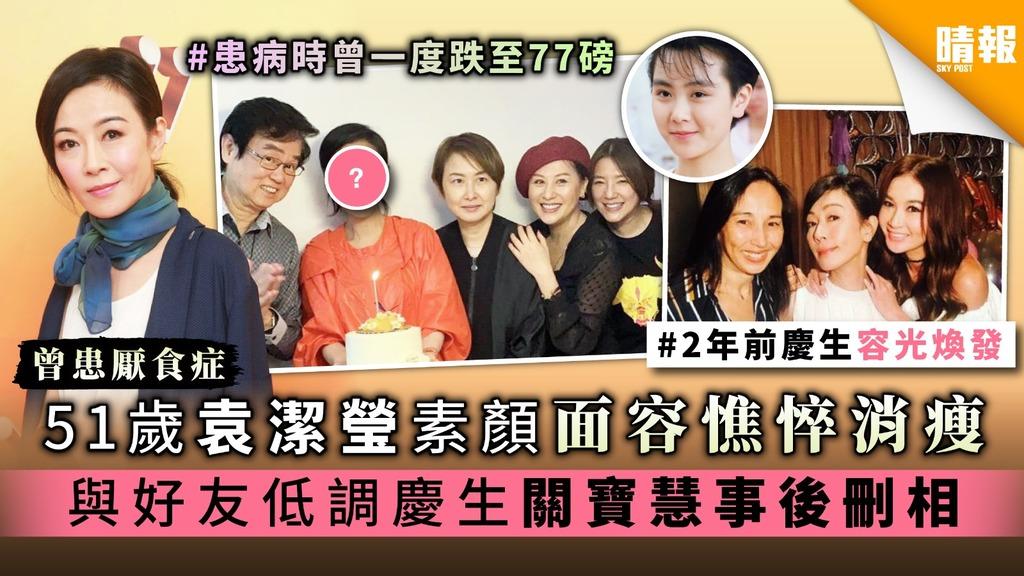 【曾患厭食症】51歲袁潔瑩素顏面容憔悴消瘦 與好友低調慶生關寶慧事後刪相