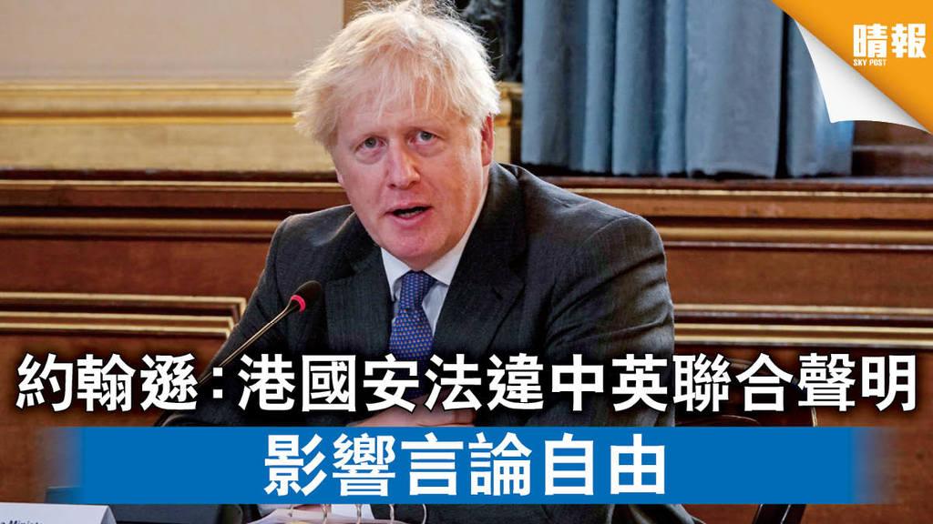 【香港國安法】約翰遜:港國安法違中英聯合聲明 影響言論自由