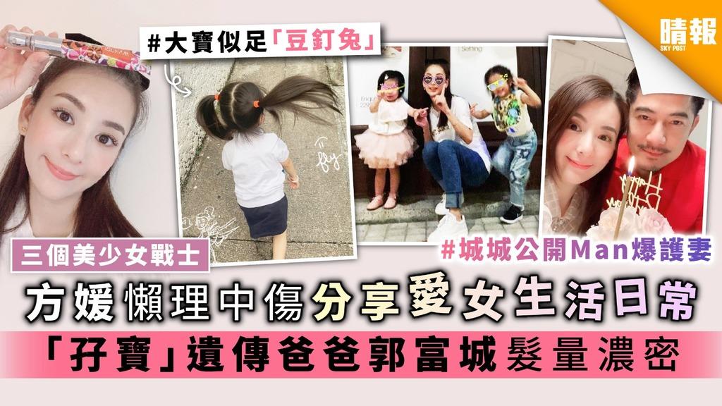 【三個美少女戰士】方媛懶理中傷分享愛女生活日常 「孖寶」遺傳爸爸郭富城髮量濃密