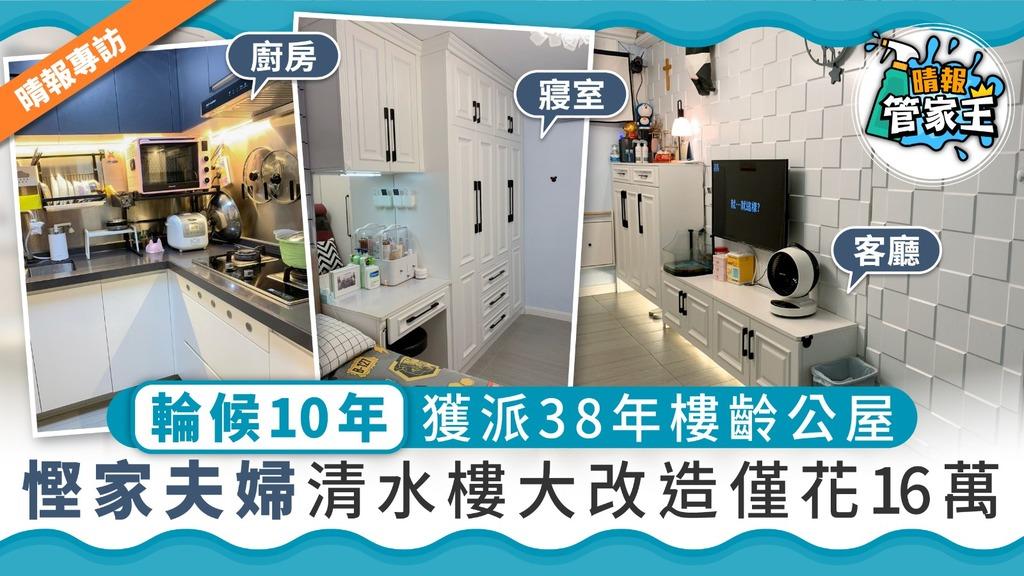 【公屋裝修】輪候10年獲派38年樓齡公屋 慳家夫婦清水樓大改造僅花16萬