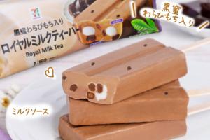 【日本7-11必買】日本便利店珍珠奶茶麻糬雪條 黑蜜蕨餅珍珠+牛奶麻糬+奶茶雪糕!