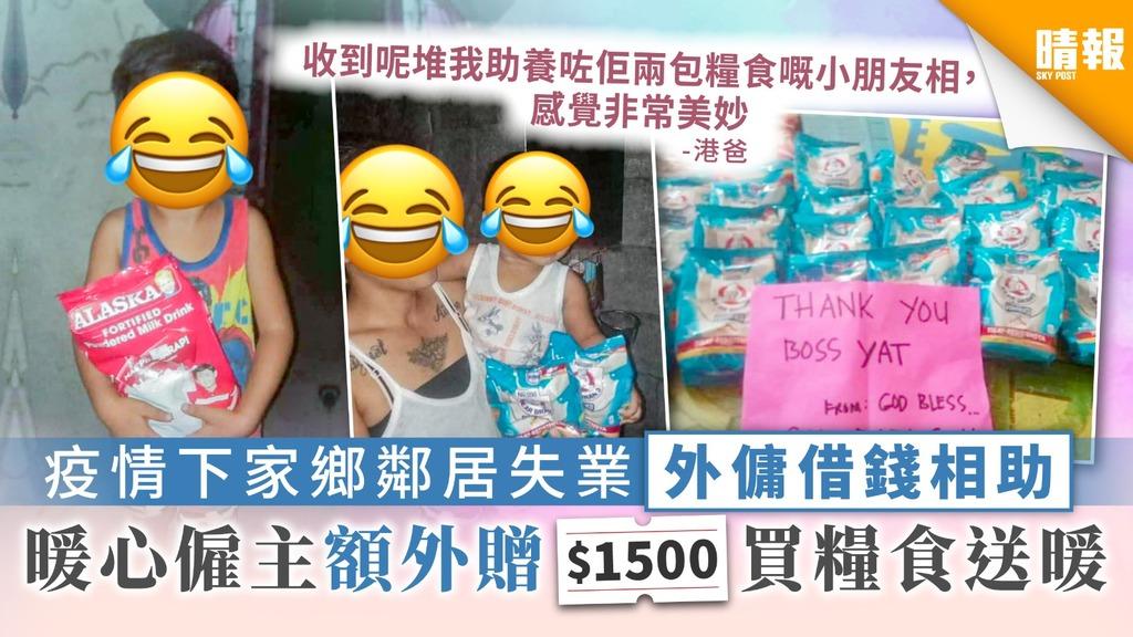 【好人好事】疫情下家鄉鄰居失業外傭借錢相助 暖心僱主額外贈$1500買糧食送暖