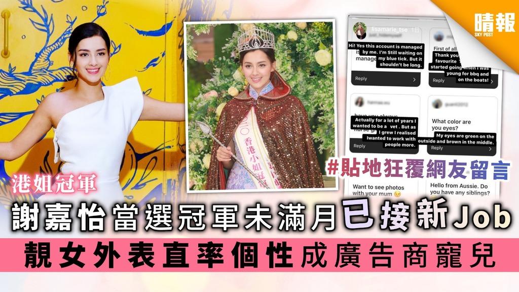 【港姐冠軍】謝嘉怡當選冠軍未滿月已接新Job 靚女外表直率個性成廣告商寵兒