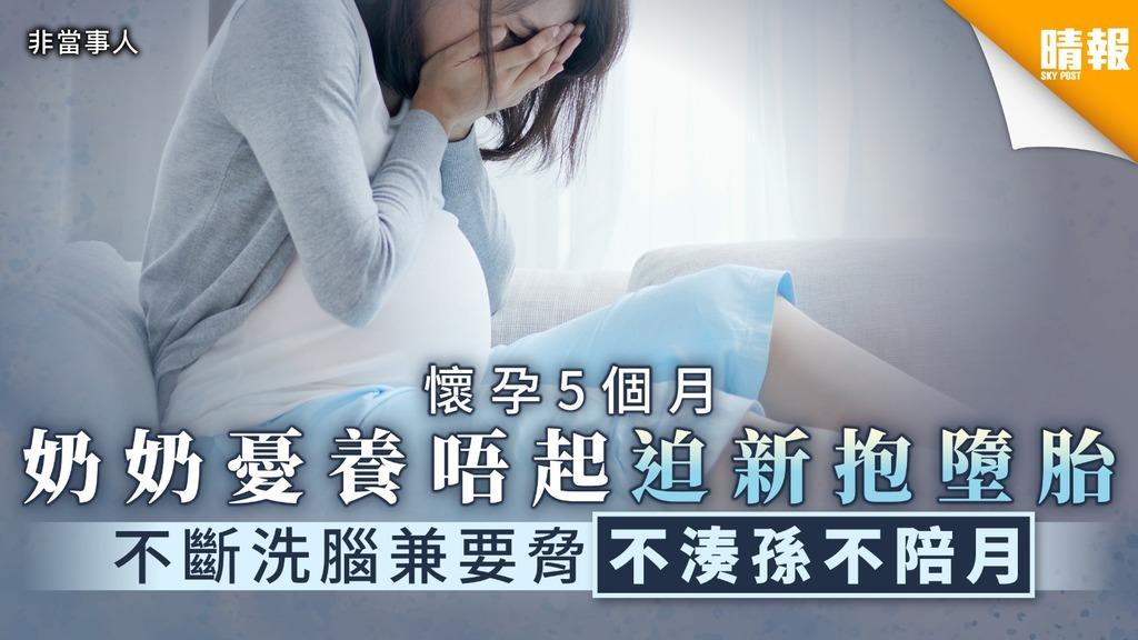 【過分關心】奶奶憂養唔起迫懷孕5個月新抱墮胎 不斷洗腦兼要脅不湊孫不陪月