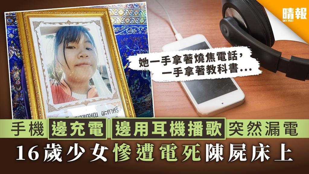 【充電意外】手機邊充電邊用耳機播歌突然漏電 16歲少女慘遭電死陳屍床上