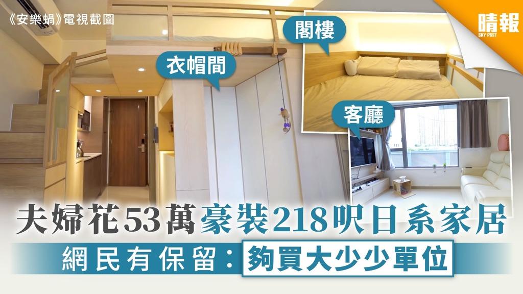 【裝修設計】夫婦花53萬豪裝218呎日系家居 網民有保留:夠買大少少單位