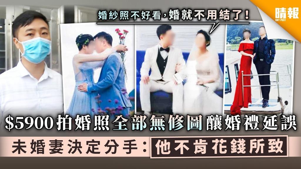 【婚紗照】$5900拍婚照全部無修圖釀婚禮延誤 未婚妻決定分手:他不肯花錢所致