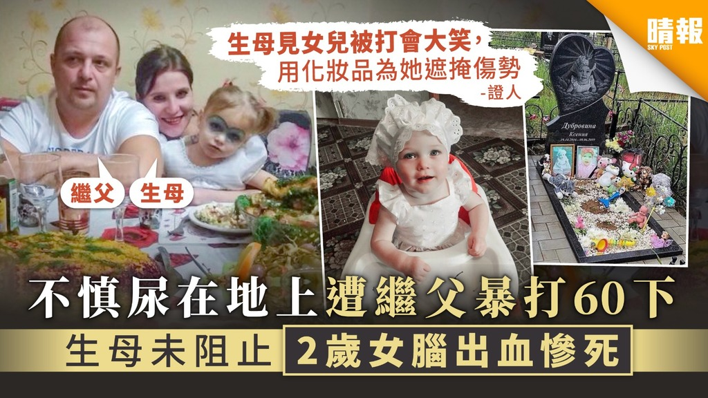 【虐兒慘劇】不慎尿在地上遭繼父暴打60下 生母從未阻止令2歲女腦出血慘死