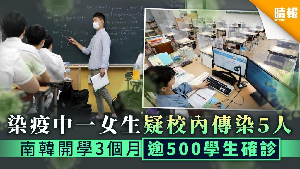 染疫中一女生疑校內傳染5人 南韓開學3個月逾500學生確診