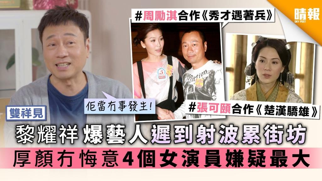 【雙祥見】黎耀祥爆藝人遲到射波累街坊 厚顏冇悔意4個女演員嫌疑最大