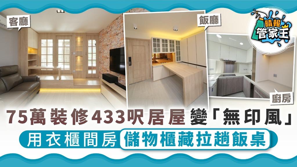 【居屋裝修】75萬裝修433呎居屋變「無印風」 用衣櫃間房儲物櫃藏拉趟飯桌