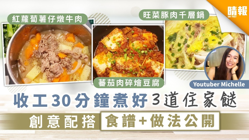 【快手晚餐】收工30分鐘煮好3道住家餸 創意配搭食譜+做法公開