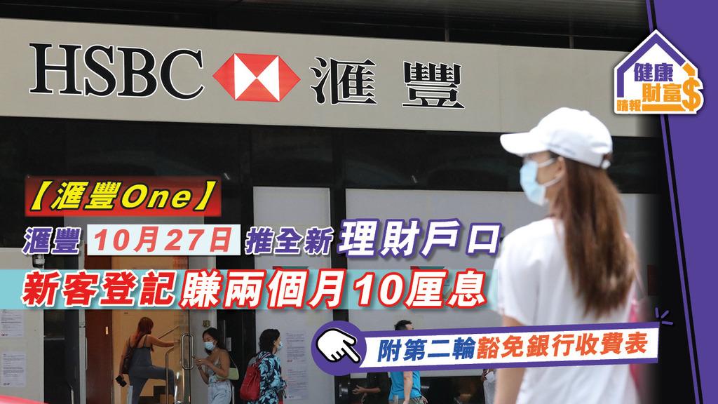 【滙豐One】滙豐10月27日推全新理財戶口 新客登記賺兩個月10厘息(附第二輪豁免銀行收費表)